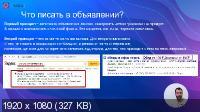 Практикум по настройке рекламы на поиске Яндекса (2021/PCRec/Rus)