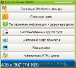 SysAdmin Software Portable v.0.0.3 Update 2 by rezorustavi 18.09.2021 (RUS)