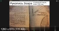 Каббалла - Краткое введение (2021/PCRec/Rus)