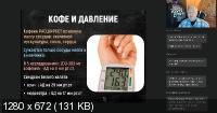 Вредные привычки: понять и победить (2021/PCRec/Rus)