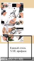 Онлайн курс «Визуал nail профиля 2.0» (2021)