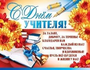 С Днем Учителя! 2acc6cd2066010a7d6b8f8638f13ea11