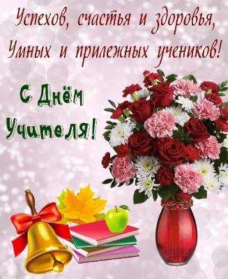 С Днем Учителя! _f37d61ca85f9bf380e91254a76a88414