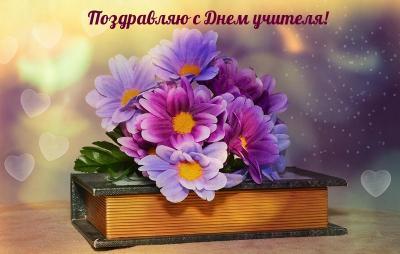С Днем Учителя! 6ea10a4eadd04984761a6011e280db99