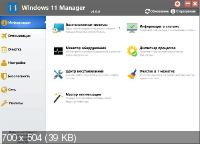 Yamicsoft Windows 11 Manager 1.0.0 RePack/Portable by D!akov