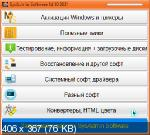 SysAdmin Software Portable v.0.0.3 Update 2 by rezorustavi 14.10.2021 (RUS)