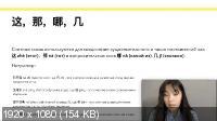Путунхуа: Марафон китайского языка (2021) PCRec